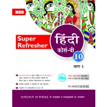 MBD SUPER REFRESHER HINDI COURSE-B CLASS-10 (BHAG-1, BHAG-2) CBSE