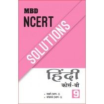 MBD NCERT SOLUTIONS HINDI B COURSE-9