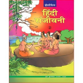HOLY FAITH HINDI SANJEEVANI-2