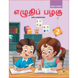HF TAMIL HAND WRITING BOOK-2 (BIG SIZE)