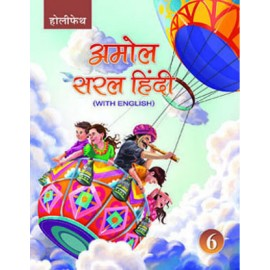HF Amol Saral Hindi Reader (With English) – 6
