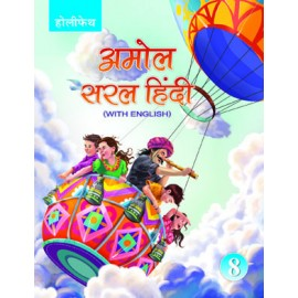HF Amol Saral Hindi Reader (With English) – 8