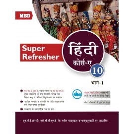 MBD SUPER REFRESHER HINDI COURSE A - X, BHAG-1 & 2 (CBSE)