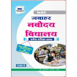 MBD JAWAHAR NAVODYA VIDYALAYA (ENTRANCE EXAM. GUIDE) 9TH (H)