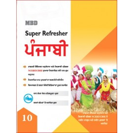 MBD SUPER REFRESHER PUNJABI - X (CBSE)