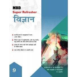 MBD SUPER REFRESHER VIGYAN - IX (CBSE)
