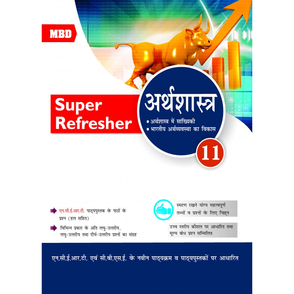 MBD SUPER REFRESHER ECONOMICS-XI (H)