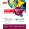 MBD HINDI SUPER REFRESHER CORE-12 (CBSE)