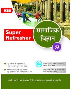 MBD SUPER REFRESHER SAMAJIK VIGYAN CLASS-9 CBSE